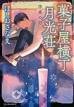 菓子屋横丁月光荘 浮草の灯 (ハルキ文庫 ほ 5-2)