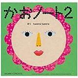 コクヨ WORK×CREATEシリーズ かおノート2 KE-WC20 【2冊セット】