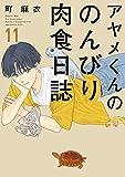 アヤメくんののんびり肉食日誌 コミック 1-11巻セット