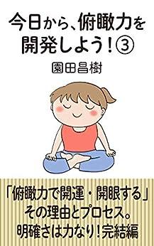 [園田昌樹]の今日から、俯瞰力を開発しよう!③