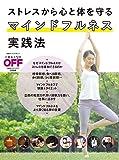 ストレスから心と体を守る マインドフルネス実践法 (日経ホームマガジン)