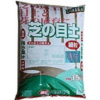 焼成 芝の目土 (肥料入り) 15L/約10kg