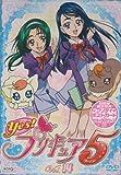 Yes!プリキュア5 Vol.14[DVD]