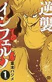 逆襲インフェルノ 1 (少年チャンピオン・コミックス)
