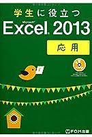 学生に役立つMicrosoft Excel 2013 応用