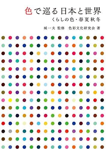 色で巡る日本と世界 - くらしの色・春夏秋冬 -の詳細を見る