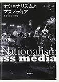 ナショナリズムとマスメディア: 連帯と排除の相克