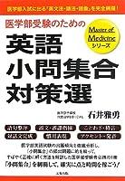 医学部受験のための英語小問集合対策選 (Master of Medicineシリーズ)