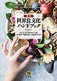 国別 世界食文化ハンドブック