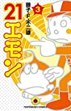 21エモン (3) (てんとう虫コミックス)