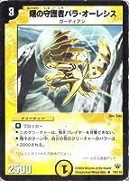 デュエルマスターズ DM10-014-R 《曙の守護者パラ・オーレシス》