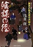 陰謀の径(みち) 無茶の勘兵衛日月録6 (二見時代小説文庫)