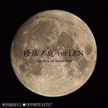 修羅ノ庭 ver.LEN -Garden of berserker- (off vocal)
