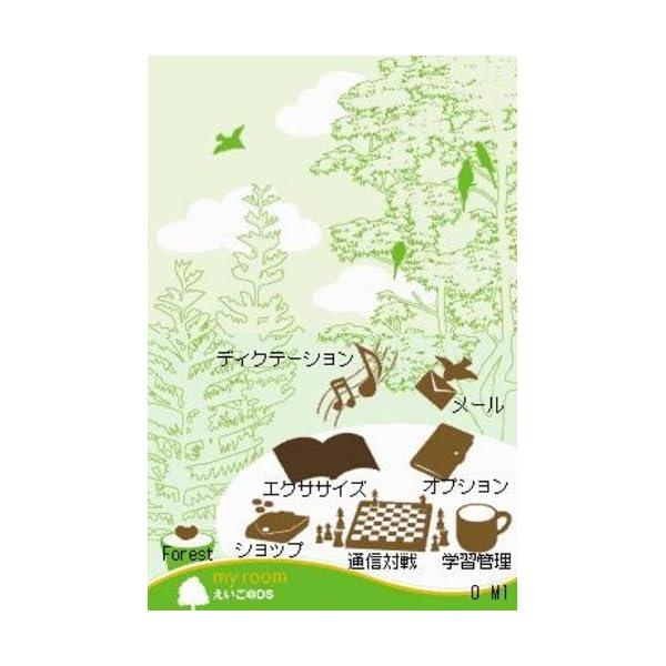 桐原書店Forestえいご@DSベスト版の紹介画像3