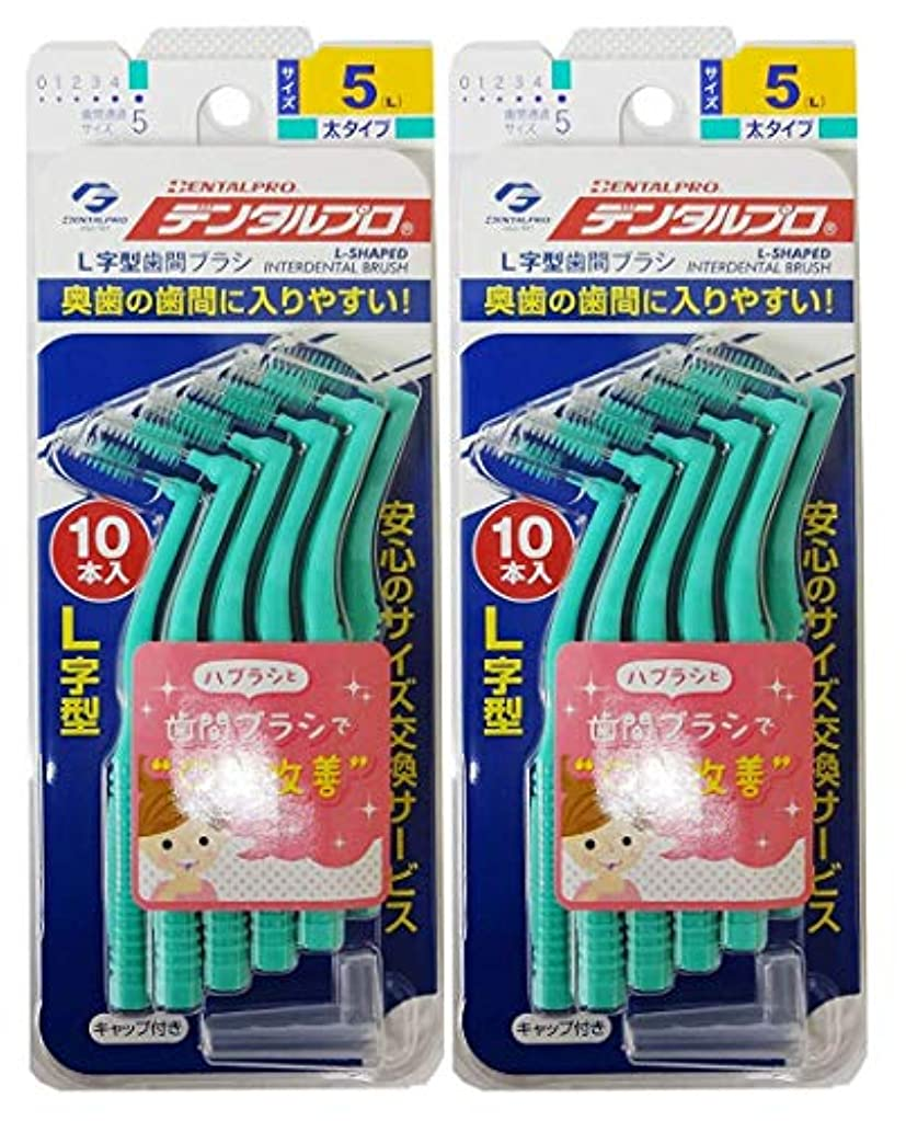 納得させる電球同一性デンタルプロ 歯間ブラシ L字型 サイズ5(L) 10本入り × 2個セット