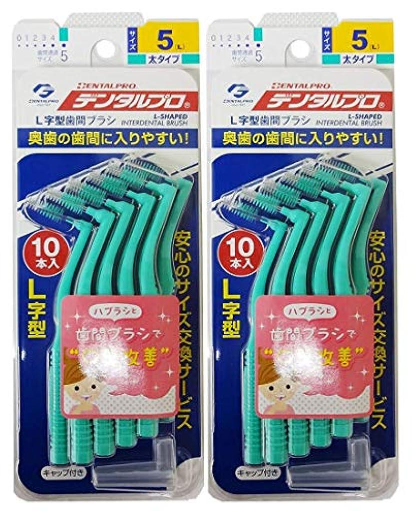 ブレイズ急行する農夫デンタルプロ 歯間ブラシ L字型 サイズ5(L) 10本入り × 2個セット
