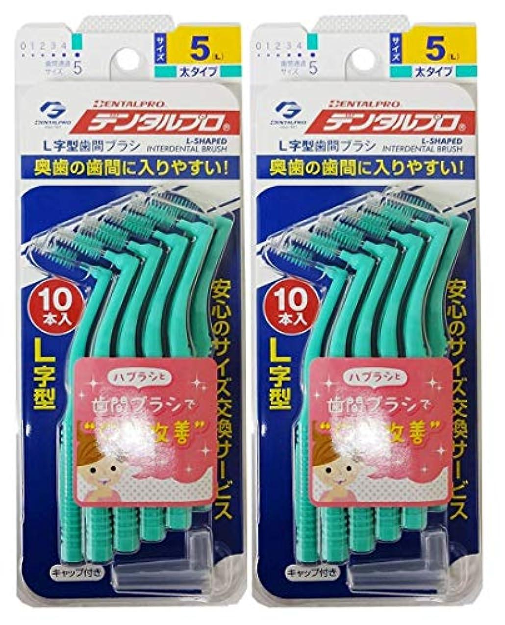 対処からに変化する薄いデンタルプロ 歯間ブラシ L字型 サイズ5(L) 10本入り × 2個セット