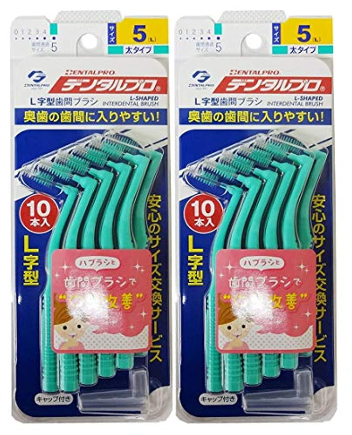 カウント臭いコンパスデンタルプロ 歯間ブラシ L字型 サイズ5(L) 10本入り × 2個セット
