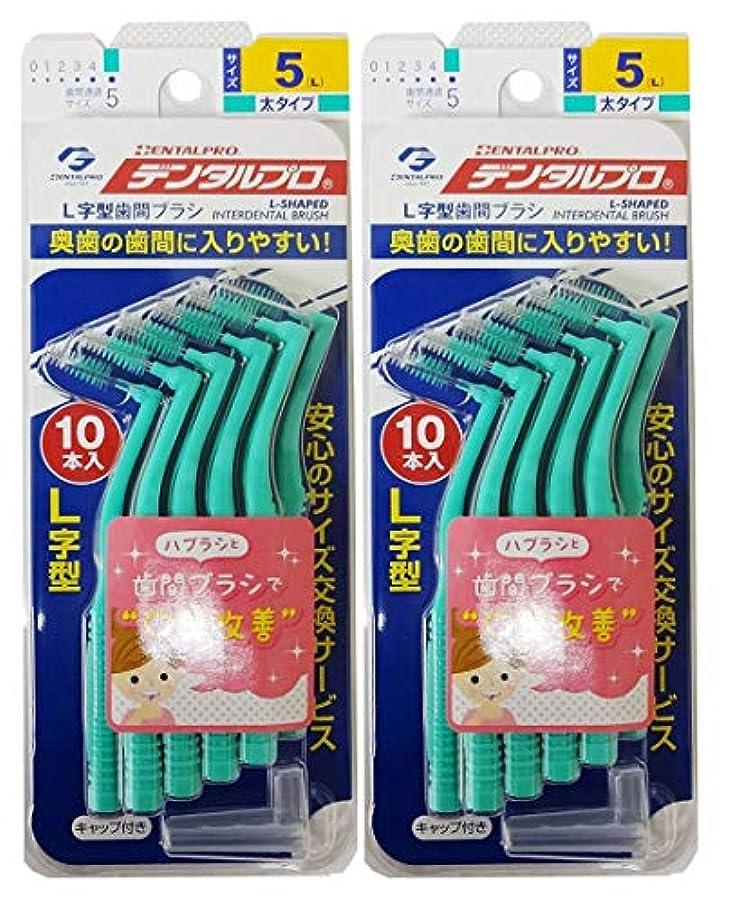 お気に入りパースブラックボロウ耐久デンタルプロ 歯間ブラシ L字型 サイズ5(L) 10本入り × 2個セット