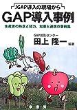 GAP導入事例 (GAPシリーズ) 画像