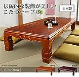 家具調 こたつ 長方形 和調継脚こたつ 150x90cm 日本製 コタツ 炬燵 座卓 和風 折りたたみ ローテーブル 紫檀調