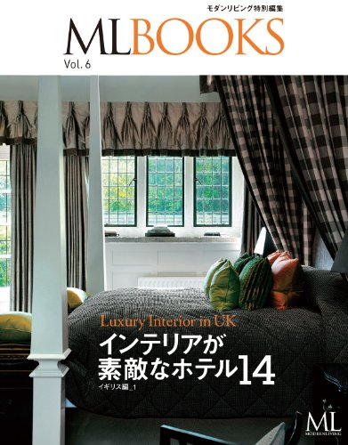 ML BOOKSシリーズ インテリアの素敵なホテル14 イギリス編