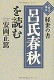 経世の書「呂氏春秋」を読む