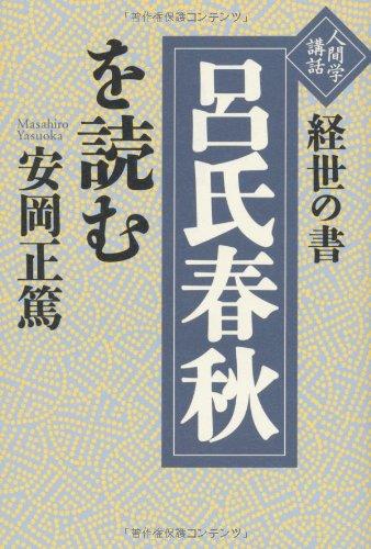 経世の書「呂氏春秋」を読むの詳細を見る
