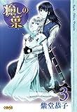 癒しの葉 3 (ホーム社漫画文庫)
