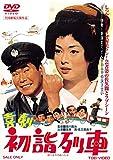 喜劇 初詣列車[DVD]