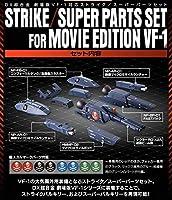 劇場版 超時空要塞マクロス超合金VF-1シリーズ連動スーパー/ストライクパック