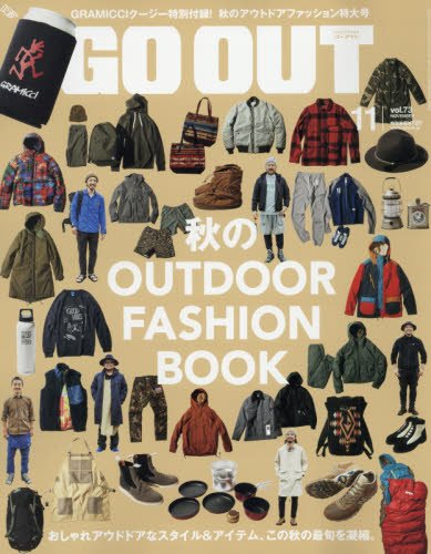 OUTDOOR STYLE GO OUT 2015年11月号 Vol.73