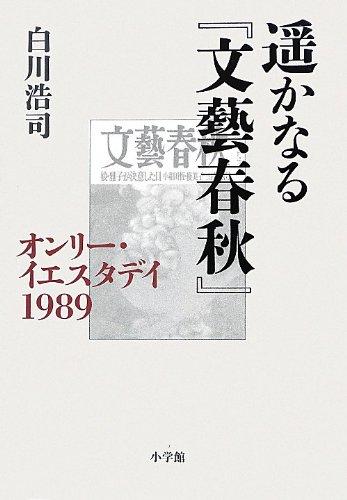 遥かなる『文藝春秋』―オンリー・イエスタデイ1989の詳細を見る