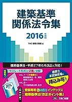 建築基準関係法令集 2016年度