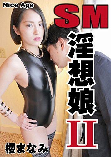 櫻 まなみ / SM淫想娘 2 ~さくら まなみ~ [DVD]