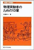 OD>物理実験者のための13章