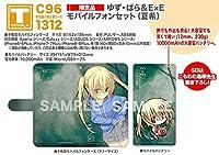 コミケ C96 TOYPLA ゆず・ぱら&ExE モバイルフォンセット夏希