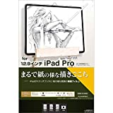 ラスタバナナ iPad Pro 12.9インチ 第3世代 (2018年発売) フィルム 平面保護 ペーパーライク アイパッド プロ 液晶保護フィルム PL1543IPD812