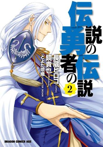 伝説の勇者の伝説 2 (角川コミックス ドラゴンJr. 1-1-2)の詳細を見る