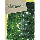 ピアノ連弾 スタジオジブリ名曲集 「コクリコ坂から」まで
