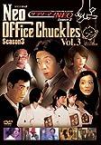 サラリーマンNEO Season3 VOL.3[DVD]