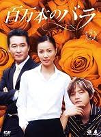 ヒャクマンボンノバラディーブイディーボックス7 百万本のバラ DVD-BOX7