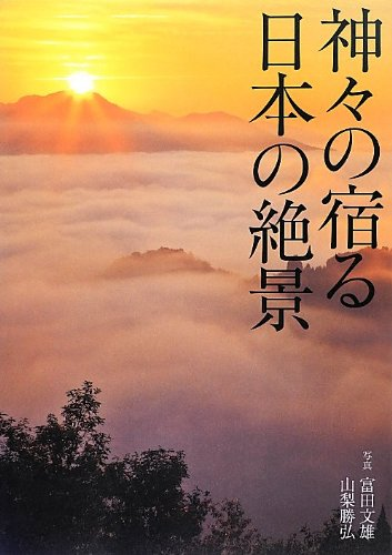 神々の宿る日本の絶景の詳細を見る