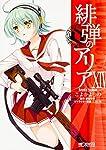 緋弾のアリア 14 (MFコミックス アライブシリーズ)