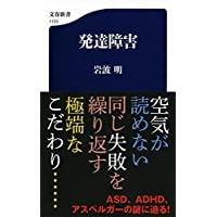 発達障害 (文春新書)