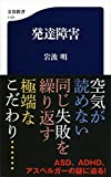 発達障害 文春新書