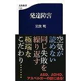 岩波 明 (著) (16)新品:   ¥ 886 ポイント:28pt (3%)41点の新品/中古品を見る: ¥ 580より
