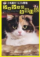「三毛猫ホームズの推理」シュシュの女優日記