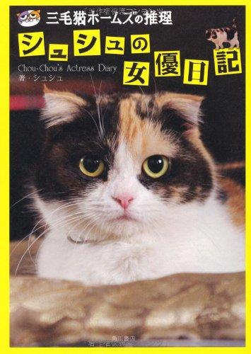 「三毛猫ホームズの推理」シュシュの女優日記の詳細を見る