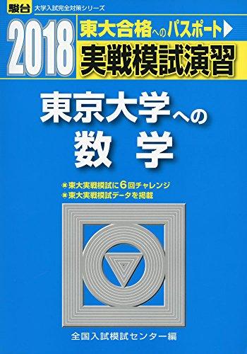 東京大学への数学 2018―実戦模試演習 (大学入試完全対策シリーズ)